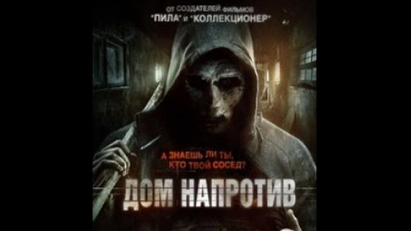 Дом напротив 2016 HDRip 720p (Триллер)Рекомендую,держит в напряжении весь фильм.