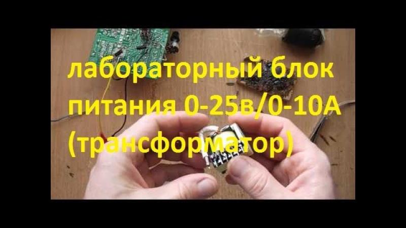 лабораторный блок питания 0-25в/0-10А(трансформатор)
