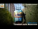 Ушедшие в историю. Трамвай в селе Молочное.