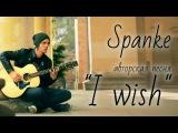 Spanke авторская песня
