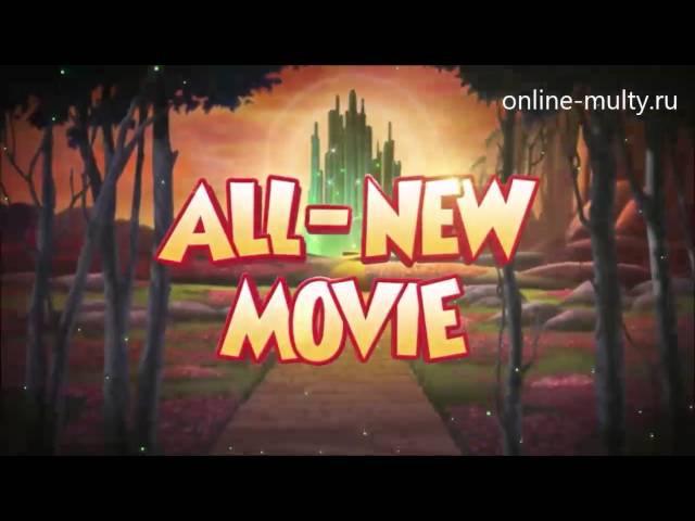 Том и Джерри Возвращение в страну Оз / Tom Jerry Back to Oz 2016 Трейлер