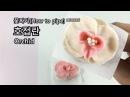 호접란 만들기 멜데루케이크 How to pipe buttercream flowers Orchid 꽃짜기 버터크림플라워 앙금플 469