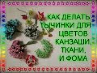 Как сделать Тычинки для цветов канзаши / Тычинки для цветов из ткани и фома / DIY Flow...
