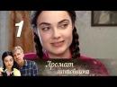 Аромат шиповника 1 серия 2014 Мелодрама @ Русские сериалы