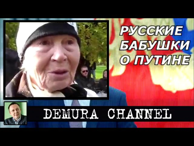Путина разносят в пух и прах! Русские бабушки о Путине и его К