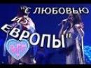 С любовью из Европы Жопа для Джамалы и Украины Евровидение 2017 ТЛУМАЧ