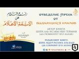 Отведение упрека от выдающихся имамов  Часть 4  Шейх Абдур-Разза