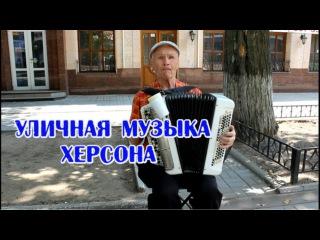 Дедушка баянист. Уличная музыка Херсона