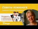 Ригидность и лабильность в воспитании детей Психолог Ермакова Л Ф