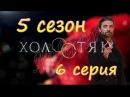 Холостяк 5 сезон 6 серия 15.04.2017