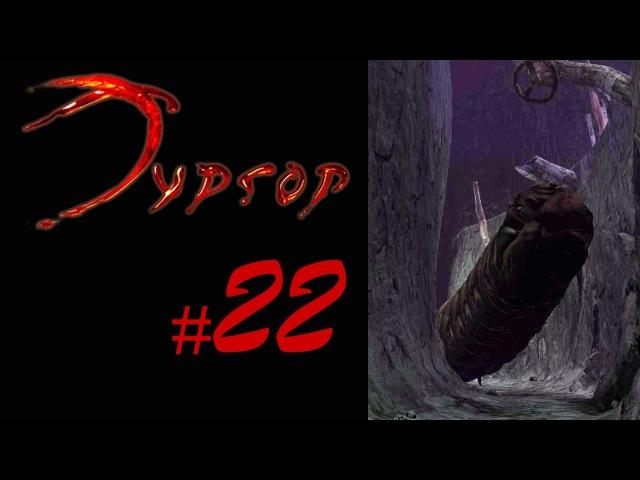 LP Тургор - 22 [Паркур с Червём :D]