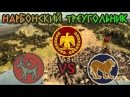 Война в Нарбонской Галлии. Столкновение с греками. Создание IV легиона. PUR 15 серия