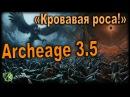 Archeage 3.5 - Ущелье кровавой росы под музыку! - Масс ПВП