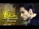 Mehdi Ahmadvand Saman Jalili Dooset Daram Album Hubris House