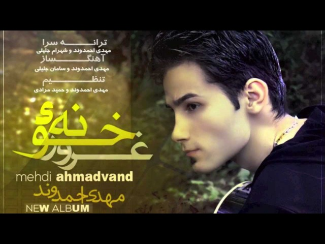 Mehdi Ahmadvand Saman Jalili - Dooset Daram (Album Hubris House)