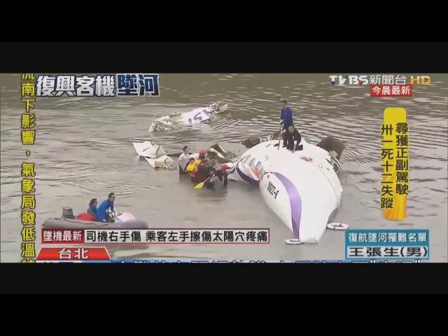 🅾️🅾️🅾️ Псевдоавиакатастрофа на Тайване Самолет ATR 72-600 🅾️