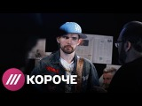 Noize MC о поколении, выходящем на митинги, о Навальном и том, как он сам не прогнулся...