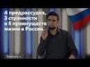 ИНОСТРАНЦЫ В ЕКАТЕРИНБУРГЕ Как представляют себе россиян в Марокко