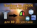 Сохранение Techne модели для 3D ресурспак. Techne to JSON conveter [Течне][Minecraft]