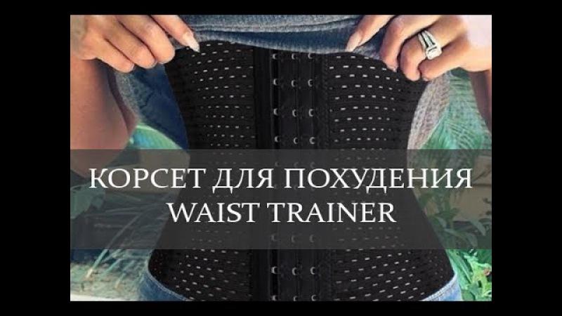 Waist Trainer латексный корсет для похудения