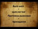 Evstyukhina Nadi - muscle snatchsquats over head / Протяжка рывковая приседания