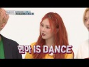 Weekly Idol EP.305 TRIPLE H Random play dance FULL ver.