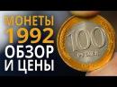 Монеты России 1992 года. Цена монет 1, 5, 10, 20, 50 и 100 рублей.