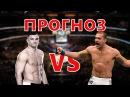 Аналитика MMA UFC Fight Night 106 Маурисио Руа - Джиан Вилланте/Mauricio Rua vs. Gian Villante