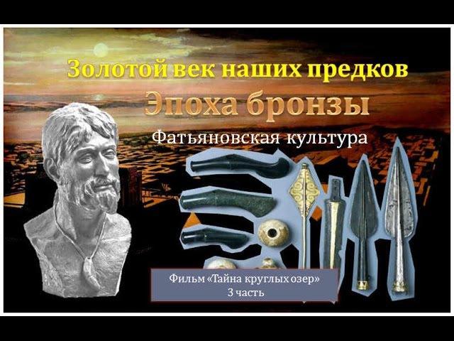 Золотой век наших предков Продолжение Тайна круглых озер 3 часть