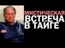 Михаил Задорнов мистическая встреча в тайге