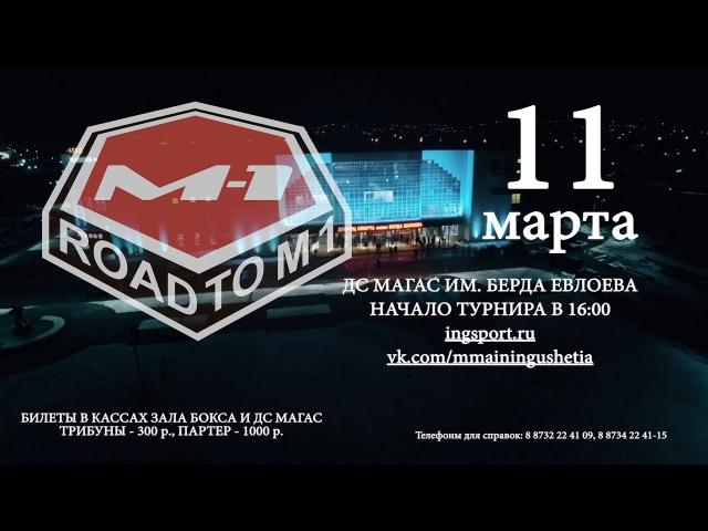 Дорога в М-1: Битва в Назрани 6 | Road to M-1: Battle in Nazran 6