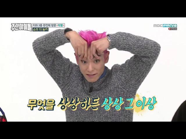 [Eng Sub] Weekly Idol BIGBANG Kiyomi Aegyo 빅뱅 주간아이돌 170111 EP. 285 кфк