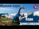 Юркин парк или парк динозавров в Казани. Тома Власова