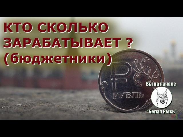 Кто в России зарабатывает НЕСКОЛЬКО МИЛЛИОНОВ рублей В ДЕНЬ (сейчас эти данные уже засекретили)