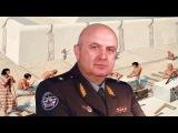 Генерал Петров - Как нас дурачат (НЕПОВТОРИМО!!!)