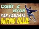 Скейт с нуля 2 КАК СДЕЛАТЬ ВЫСОКО ОЛЛИ How to Ollie ENG SUB Увеличиваем высоту прыжка на скейте