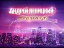 Андрей Леницкий - В городе диких людей (DJ KOLPAKOFF & SVEAD REMIX)