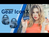 Видео-обзор гарнитуры для занятия спортом Samsung Gear IconX