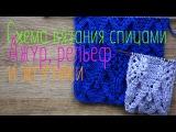 Схема вязания спицами ажур, рельеф и жгуты