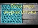 Схема вязания спицами, ажурная сеточка