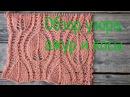 Cхема вязания спицами, ажур и косы.