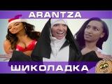 Arantza вайны с русской озвучкой Часть 1