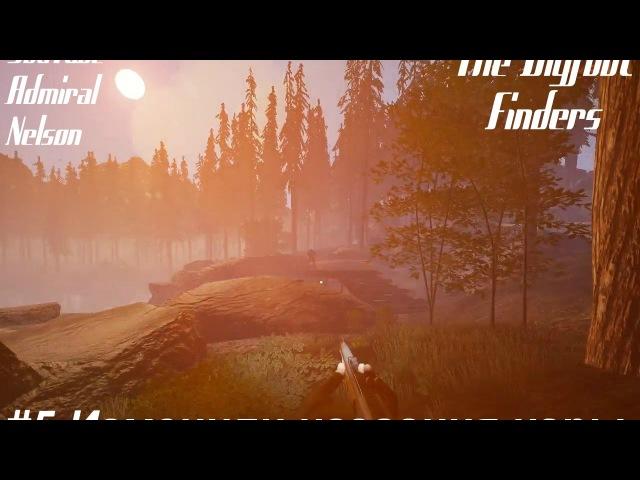 The Bigfoot Finder 5 серия, изменили имя игры, и новое обновление.