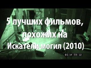 5 лучших фильмов, похожих на Искатели могил (2010)
