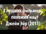 3 лучших фильма, похожих на Джейн Эйр 2011