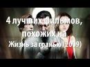 4 лучших фильма, похожих на Жизнь за гранью (2009)
