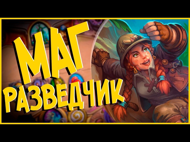 Hearthstone Ун'горо - Новая Фан колода Мага через разведчицу (КД50) 📍
