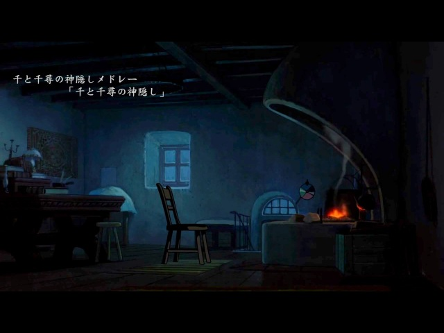 Studio Ghibli Emotional Melody Cello Collection with Calcifer[作業用、睡眠用BGM、ジブリのチェロメドレー、吉卜力22