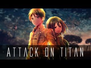 AMV Атака Титанов Shingeki no Kyojin Вторжение гигантов Я никогда не сдамся