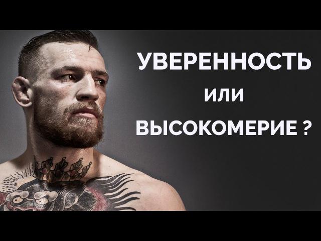 Конор МакГрегор Как Быть Уверенным Без Высокомерия